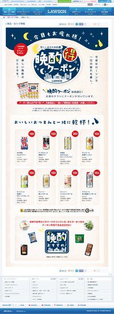 いつもLINEでローソンから送られてくる晩酌バナーが気になっていたらwebページがあったのでpick up。 自分では絶対使わない文字感だと感じるけれど、仕上がりは魅力的。この感じ出せるようになりたい‥‥ Page Layout Design, Web Layout, Food Web Design, Leaflet Design, Japan Design, Ui Web, Web Banner, Banners, Graphic Design Typography