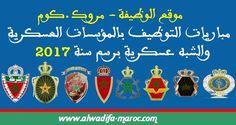 القوات المسلحة الملكية، البحرية الملكية، القوات الملكية الجوية، الدرك الملكي، الأمن الوطني، الوقاية المدنية، إدارة السجون، القوات المساعدة، الإدارة الترابية برسم سنة 2017