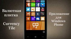 Курсы валют CURRENCY TILE для WINDOWS PHONE 8.1 #currencytile #windowsphone