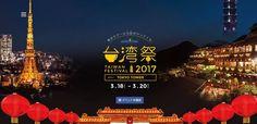 日本限時3天「台灣祭」!將九份、夜市搬進東京鐵塔 | ETtoday 東森旅遊雲 | ETtoday旅遊新聞(旅遊)