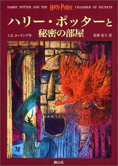 Japanese version Book II cover art.