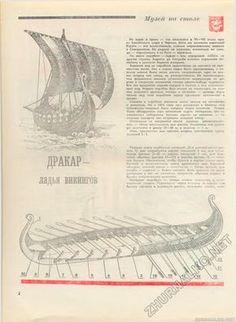 Юный техник - для умелых рук 1980-12, страница 2 Viking Ship, Viking Art, Vikings, Germanic Tribes, Viking Jewelry, Ancient Jewelry, 17th Century Art, Luxor Egypt, Tall Ships