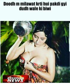 Sms Jokes, Jokes In Hindi, Funny Quotes, Funny Memes, Ganesha Art, Funny Bunnies, Adult Humor, Woman Crush, Indian Beauty