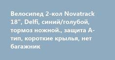 """Велосипед 2-кол Novatrack 18"""", Delfi, синий/голубой, тормоз ножной., защита А-тип, короткие крылья, нет багажник http://sport-stroi.ru/products/28074-velosiped-2-kol-novatrack-18-delfi-sinijgoluboj-tormoz-nozhn  Велосипед 2-кол Novatrack 18"""", Delfi, синий/голубой, тормоз ножной., защита А-тип, короткие крылья, нет багажник со скидкой 2491 рубль. Подробнее о предложении на странице: http://sport-stroi.ru/products/28074-velosiped-2-kol-novatrack-18-delfi-sinijgoluboj-tormoz-nozhn"""