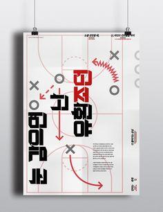 눈을 감았을 때 - 그래픽 디자인, 그래픽 디자인, 디지털 아트, 브랜딩/편집