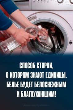 Flylady, Home Technology, Cooking Gadgets, Booth Design, Home Repair, Smart Home, Cleaning Hacks, Washing Machine, Household