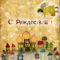 """открытка ночь на рождество - ангел пролетел """" Поздравления с…"""