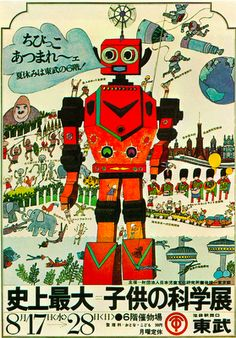 Susumu Eguchi poster for a children's science exhibition in the Tobu department store. From 1969/70 Graphis Annual