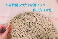 かぎ針編みでつくる、大きい夏バックの作り方です。円形編みで編み出すので、好きな大きさに調節できます。和紙糸を使っています。編み物好き・ニット好きの方に、是非編んでみてほしいです!