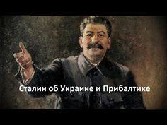Вот что Сталин сказал о сегодняшнем украинском и политическом кризисе. Документальная запись. Спонсор нашего канала биржевой тотализатор: https://vk.cc/6zxL5...