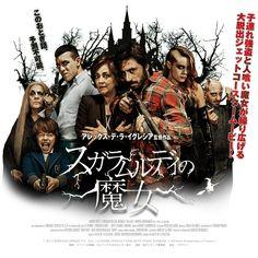 スガラムルディの魔女』 2014 ...