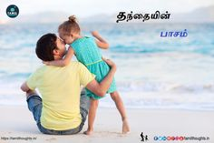 Father's Day Quotes – Collection of short, best, funny happy Father's Day sayings from daughter and son. One of the greatest relation in the world is parent so don't miss the opportunity to wishes you father on the Father's Day. Dating My Daughter, Daughter Quotes, Father Daughter, My Father, Daughter Songs, Miss You Dad, Love You Dad, Fathers Day Quotes, Happy Fathers Day