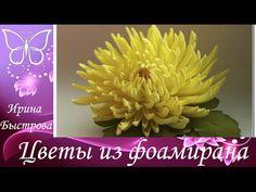 Хризантема из фоамирана. - YouTube