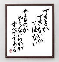 遠州仔猿の部屋:~名言集~(2) Japanese Quotes, One Ok Rock, Famous Words, Some Quotes, Proverbs, Happy Life, Cool Words, Philosophy, Texts