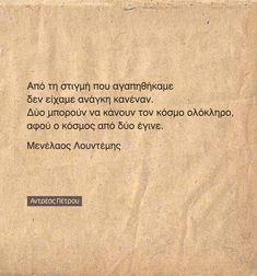 Αποτέλεσμα εικόνας για λουντεμης quotes Favorite Quotes, Best Quotes, Love Quotes, Quotes To Live By, Inspirational Quotes, Poetry Quotes, Wisdom Quotes, Philosophy Quotes, Greek Words