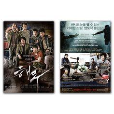 Sea Fog Movie Poster 2S 2014 Yoon-seok Kim, Yu-chun Park (JYJ), Ye-ri Han #MoviePoster
