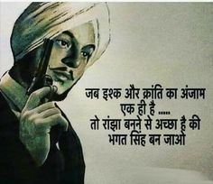 bhagat singh quotes * bhagat singh _ bhagat singh wallpapers _ bhagat singh quotes _ bhagat singh sketch _ bhagat singh rajguru sukhdev _ bhagat singh wallpapers full hd _ bhagat singh quotes in hindi _ bhagat singh hd wallpaper Motivational Thoughts In Hindi, Motivational Picture Quotes, Inspirational Quotes With Images, Mixed Feelings Quotes, Motivational Quotes In Hindi, Uplifting Quotes, Positive Quotes, Shyari Quotes, People Quotes