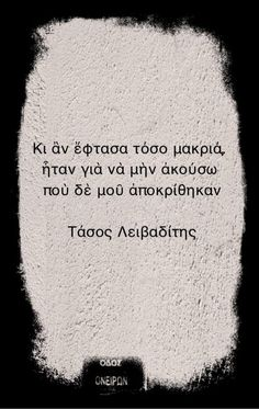 Until day broke and a new pain was coming to save me from the old one. My Life Quotes, Wise Quotes, Poetry Quotes, Funny Quotes, Movie Quotes, Important Quotes, Word Out, Greek Quotes, English Quotes