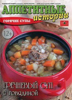 Аппетитные истории № 1 (2014) Горячие супы
