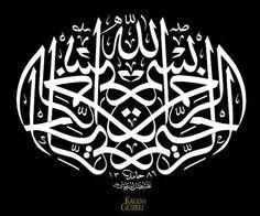 بسم الله الرحمن الرحيم - الخطاط حامد الآمدي