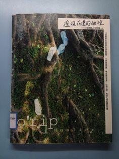 通往花蓮的秘境 (O'rip 生活旅人工作室, 2009) 2016.11.27 @ Tainan, NCKU