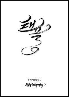 [Calligraphy ] English Typhoon // Korean Hangul 태풍 //Calligraphy by Cho Nam Woo  //more artwork Blog.naver.com/whskadn113