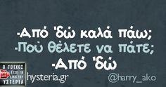 -Από 'δώ καλά πάω; -Πού θέλετε να πάτε; -Από 'δώ Funny Status Quotes, Funny Greek Quotes, Funny Statuses, Funny Memes, Jokes, Speak Quotes, Try Not To Laugh, True Words, Just For Laughs
