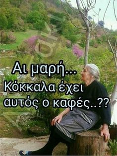 Funny Greek Quotes, Good Morning, Motivational Quotes, Places To Visit, Sayings, Coffee, Craft, Good Day, Coffee Cafe
