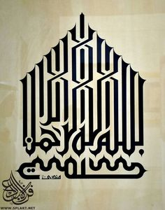 I used to do calligraphy, and I'm afraid that has lapsed, but I've always been interested in book printing. Arabic Calligraphy Design, Islamic Calligraphy, Calligraphy Quotes, Arabesque, Typographie Inspiration, Islamic Patterns, Turkish Art, Arabic Art, Lettering