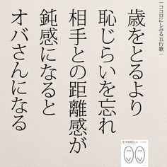 I don& become an obba because I& old - - Positive Quotes, Motivational Quotes, Inspirational Quotes, Kind Words, Cool Words, Words Quotes, Sayings, Qoutes, Japanese Quotes