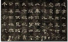 """史晨碑, 《汉史晨碑奏铭》,又称《史晨碑》或《史晨前碑》、《汉史晨谒孔严后碑》、又称《史晨后碑》,两碑同刻一石两面。《史晨碑》是孔庙珍品,与《礼器碑》《乙瑛碑》一起,并称为孔庙三大名碑。 现代书家费声骞评《史晨碑》:""""此碑笔姿古厚朴实,端庄遒美,历来评定为汉碑之逸品。磨灭处较少,是汉碑中比较清晰的一种。《前碑》结字似略拘谨,《后碑》的运笔及结字比较放纵拓展。总体而言,《史晨前后碑》的字体规正,属汉隶中普通平正的书法,是当时官文书体的典型,宜于初学入门。"""""""