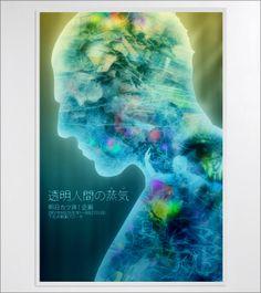Marumiyan - 透明人間の蒸気 - asukatu