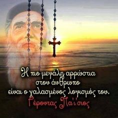 Saint Paisios: The greatest illnes in a person is his/her damaged mind. Arizona, Religion Quotes, Motivational Quotes, Inspirational Quotes, Greek Quotes, Emotional Abuse, Faith In God, Christian Faith, Cool Words
