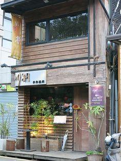 川桐_燒烤-市區文化路,媲美丸雄