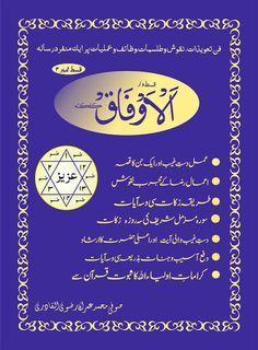Al Aufaaq الاوفاق Al Aufaaq Vol 3 الاوفاق In 2020 Ebooks Free Books Free Ebooks Download Books Books Free Download Pdf