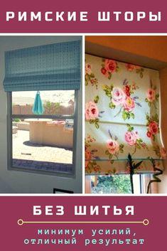 Римские шторы очень удобны в пользовании, к тому же, красивы и практичны. Если вы хотели украсить окно такими шторами, но покупать готовые в магазине не желаете, присмотритесь к идее создания римских штор своими руками — это, действительно, очень просто и быстро! Window Treatments, Valance Curtains, Diy And Crafts, Sweet Home, Creations, Windows, Living Room, Cool Stuff, Sewing