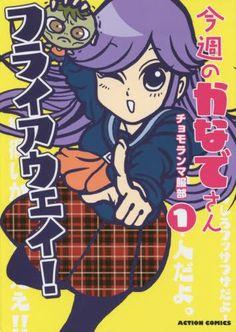 今週のかなでさん(1) (アクションコミックス(comico books))   チョモランマ服部 http://www.amazon.co.jp/dp/4575847143/ref=cm_sw_r_pi_dp_aVBwwb1H4TBQ6