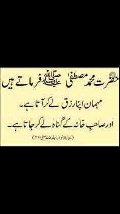 Hadees about guest Imam Ali Quotes, Muslim Quotes, Quran Quotes, Religious Quotes, Spiritual Quotes, Hadith Quotes, Saw Quotes, True Quotes, Best Quotes