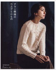 Let's knit series NV 80591 - Aran Pattern Wear & Komono 2018 Knitting Books, Crochet Books, Hand Knitting, Knitting Patterns, Knit Crochet, Knitting Magazine, Crochet Magazine, Japanese Handicrafts, Arts And Crafts