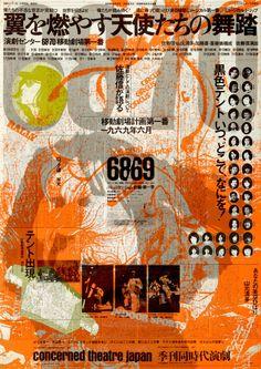 japanese theater poster - kouga hirano, oyobe katsuhito, mitsuhiro kushida (1970)
