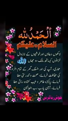 Good Morning Msg, Good Morning Greetings, Morning Wish, Good Morning Images, Urdu Poetry Romantic, Chalkboard Quotes, Art Quotes, Prayers, Album