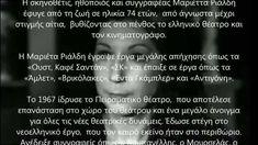 ΣΩΠΑ ΜΗ ΜΙΛΑΣ - ΜΑΡΙΕΤΤΑ ΡΙΑΛΔΗ(ΑΖΙΖ ΝΕΣΙΡ) Authors, Quotes, Quotations, Quote, Shut Up Quotes, Writers