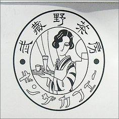 武蔵野茶房ギンザカフェーのロゴマーク。ロゴマークにも表されていますが、店内もレトロとモダンが混ざり合った大正時代をイメージしていてとても素敵なお店です。古...