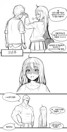 Manga Art, Manga Anime, Comic Tutorial, Anime Character Drawing, Cute Stories, Bleach Anime, Manga Comics, Anime Naruto, Anime Love