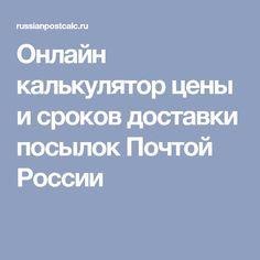Онлайн калькулятор цены и сроков доставки посылок Почтой России