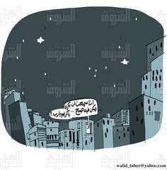 كاريكاتير موقع الشروق (مصر)  يوم الخميس 26 مارس 2015  ComicArabia.com  #كاريكاتير