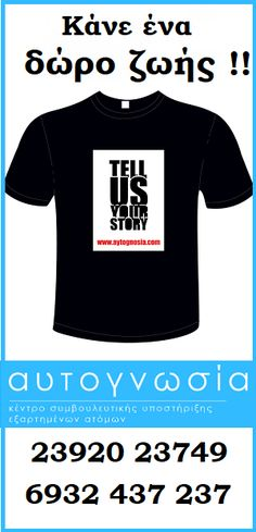 aytognosia.com Your Story, Biscotti, T Shirt, Places, Tops, Recipes, Women, Supreme T Shirt, Tee Shirt