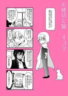 【刀剣乱舞】山姥切と猫4コマ : とうらぶnews【刀剣乱舞まとめ】