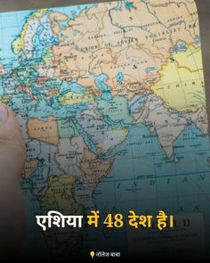 ias study material in hindi \ ias study material _ ias study material in hindi _ ias study material in english General Knowledge Book, Gernal Knowledge, Knowledge Quotes, Common Sense Questions, Gk Questions And Answers, Interesting Facts About World, Amazing Facts, Amazing Things, Fun Facts About Life