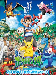 Pokémon Sun and Moon the anime